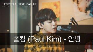 Paul Kim - So long (Hotel Del luna OST Part.10) cover by  Coldin