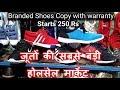 Buy Nike, Adidas, Puma, Reebok First Copy at Cheap Price I Branded Shoes Wholesale market I Shahdara