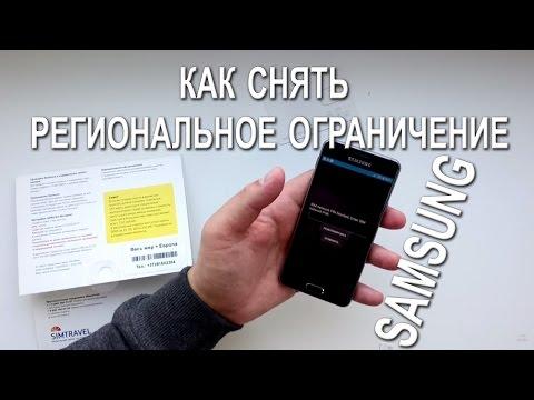 Как снять региональное ограничение Samsung (computeruniverse) Sim Lock Simtravel