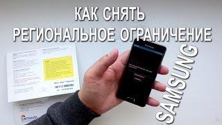 видео Samsung требует PIN-код разблокировки сети