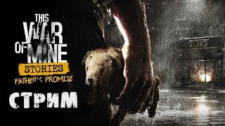 ОБЕЩАНИЕ ОТЦА ⚡ This War of Mine: Stories - Father's Promise DLC