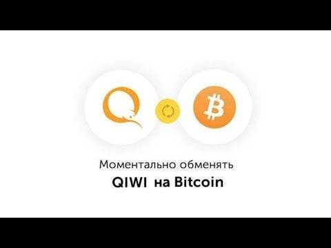 Как обменять Киви на Биткоин (Qiwi на Bitcoin)