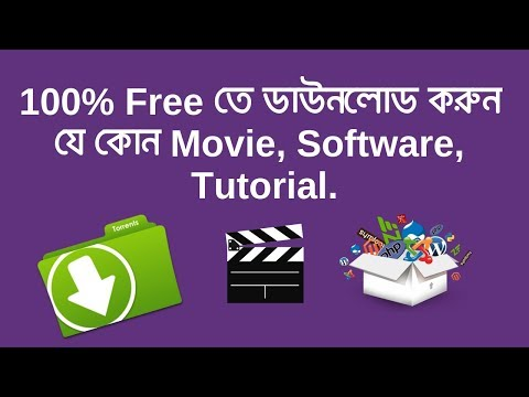 How to download any paid software or videos for 100% free - Bangla