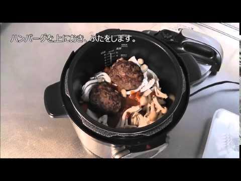 煮込み ハンバーグ 圧力 鍋