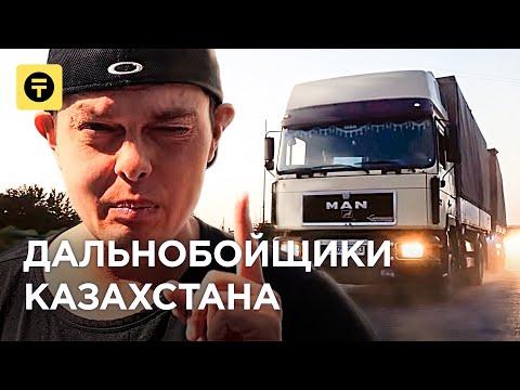 Дальнобойщики КАЗАХСТАНА: разбитые дороги, транспортники, риски