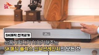 [SKmagic] 전격공개 플렉스 인덕션 전기레인지의 …
