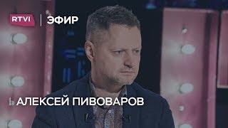 Алексей Пивоваров: «Еще вчера мы с Доренко обсуждали совместный проект»