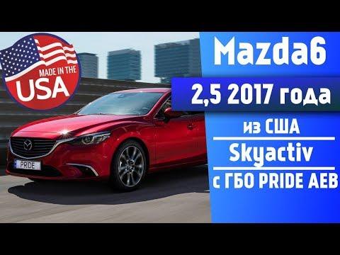Обзор Mazda 6 Sedan 2.5 SKYACTIV-G 194, 2017 года Авто из США с ГБО Pride AEB