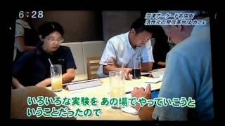 2011年9月15日の静岡朝日テレビの特集で、cafe M103が取り上げられまし...