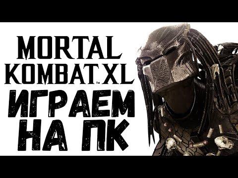 MORTAL KOMBAT XL - ОБЗОР БЕТЫ НА ПК!