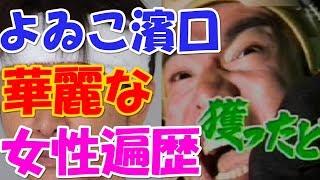 【関連動画】 ・濱口まさるの抜き打ち英語テストの解答w 兄貴が姉貴に...