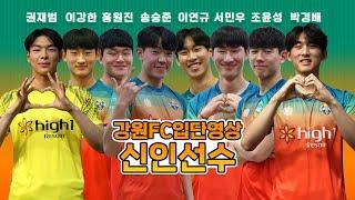 2020 시즌 강원FC 신입 선수 신인 8명 입단 소감 영상