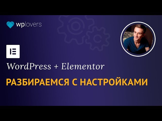 Настройки Elementor, подробный разбор.
