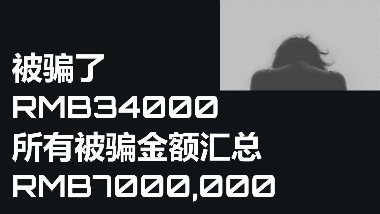 2020年最新诈骗!!!我被骗了RMB34000,所有受害人总共被骗RMB大约700万+!!!警察不立案,我该怎么办???