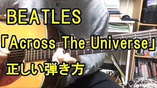 ジョンレノン「イマジン」の弾き方(ギター) John Lennon How to play 「...
