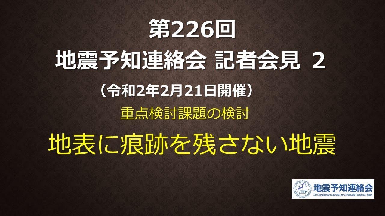 第226回地震予知連絡会記者会見2(令和2年2月21日)-地表に痕跡を残さない地震-