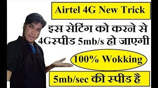 Airtel 5MB/sec download speed Trick. High speed download setting.