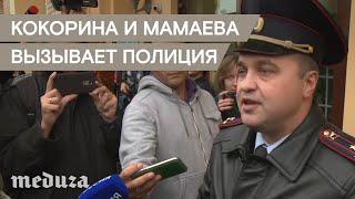 Кокорина и Мамаева вызвали в полицию