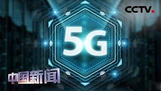 [中国新闻] 法国欢迎所有供应商参与5G建设 | CCTV中文国际