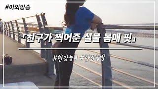[다꿍] 다꿍이 실제 몸매 핏 (feat. 꿍덩이 ㄷㄷ) …