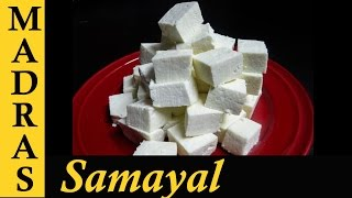 Paneer Recipe in Tamil | How to make Paneer at home in Tamil