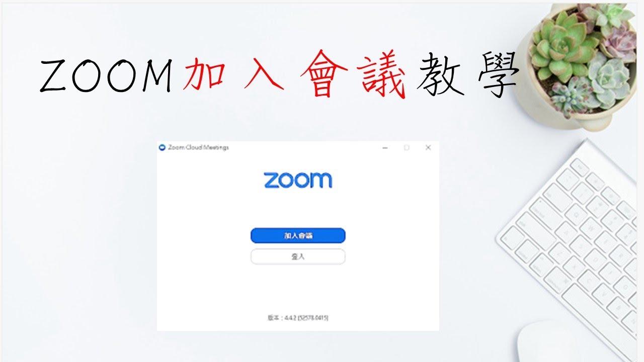 【ZOOM教學】參與會議教學 - YouTube