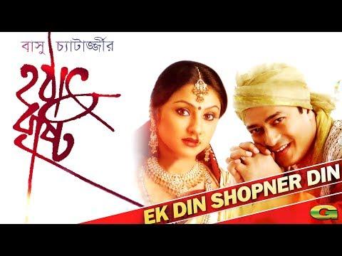 Ek Din Swapner Din | ft Ferdous | Priyanka | by Nachiketa Chakraborty & Shikha Basu | Hathat Brishti