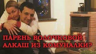 Новым любовником Волочковой оказался любитель выпить живущий в комуналке