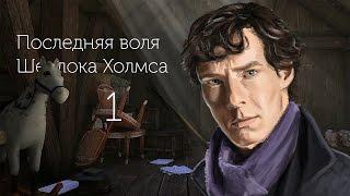 Последняя воля Шерлока Холмса - Подстава. Часть 1