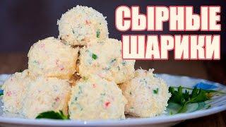 Сырные шарики с крабовыми палочками. Закусочные Рафаэлло. Готовим простые рецепты от wowfood.club