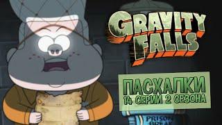Пасхалки Gravity Falls 2 сезон, 14 серия