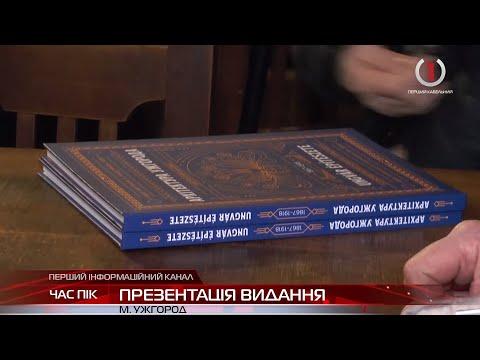 Вийшла в світ двомовна книга про архітектуру Ужгорода австро-угорської доби