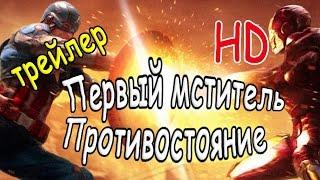 Первый мститель:  Противостояние — Русский трейлер в HD 2016