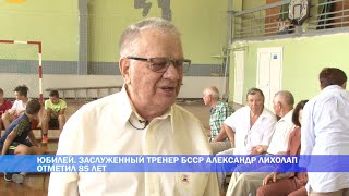 Ветераны спорта поздравили юбиляра Александра Лихолапа