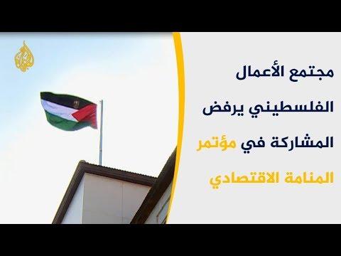 مجتمع الأعمال الفلسطيني يرفض المشاركة في مؤتمر المنامة  - نشر قبل 7 ساعة