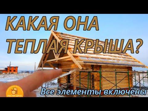 МОЯ БАНЯ из БРЕВНА # ТОНКОСТИ УТЕПЛЁННОЙ КРЫШИ. Кировская Область!