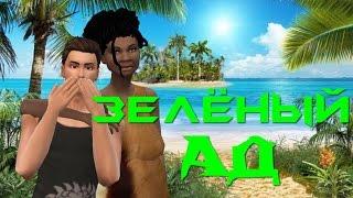 The Sims 4: Зелёный ад ( 3 эпизод). Заключительная эпизод. Сериал в симс 4.