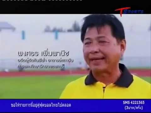นักเลงฟุตบอล ทีวี เทป 68 300157