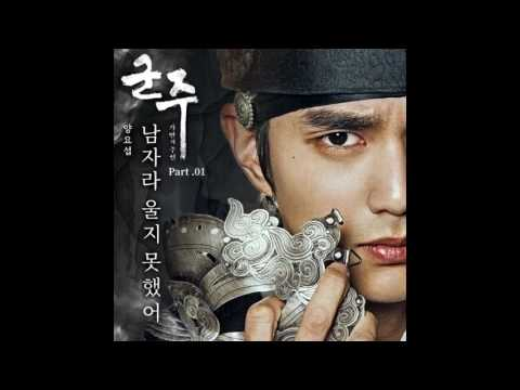 ( Ruler: Master of the Mask OST Part 1 ) The Man Who Couldn't Cry - Yang Yoseob ( HIGHLIGHT )
