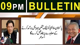 News Bulletin | 09:00 PM | 22 March 2019 | Neo News