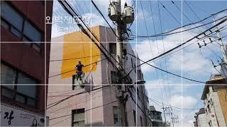 *강남구 역삼동 [건물외벽 재도장] 더페인트 씨엔투제이