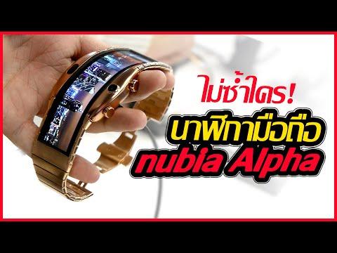 พาเล่นของใหม่ nubia alpha สมาร์ทวอร์ช เอ๊ะ หรือ มือถือ ?? | Droidsans - วันที่ 12 Mar 2019