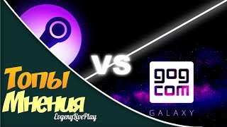 STEAM vs GOG