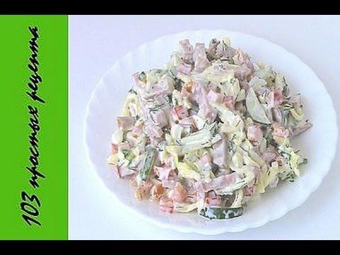 Рецепт салата с ветчиной и овощами от компании Румянцев