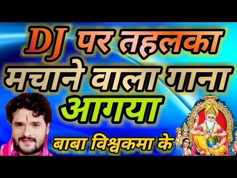 DJ Remix Baba Vishwakarma full remix DJ full HD quality 2017