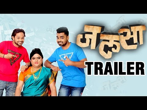 Jalsa | Trailer | Latest Marathi Movie | Releasing 21st October | Sagar Karande, Bharat Ganeshpure