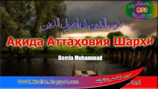 Download Video Ақида Аттаҳовия шарҳи 36-Дарс / Aqida Attahoviya Sharhi 36-Dars MP3 3GP MP4
