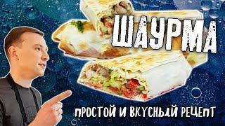 ШАУРМА-ШАВЕРМА Простой рецепт вкусной шавухи!