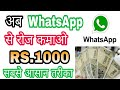अब WhatsApp से भी Daily कमाओ 1000 रुपए Per Day || How to Earn Money WhatsApp