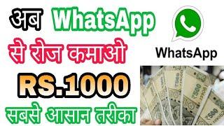 अब WhatsApp से भी Daily कमाओ 1000 रुपए Per Day || How to Earn Money WhatsApp